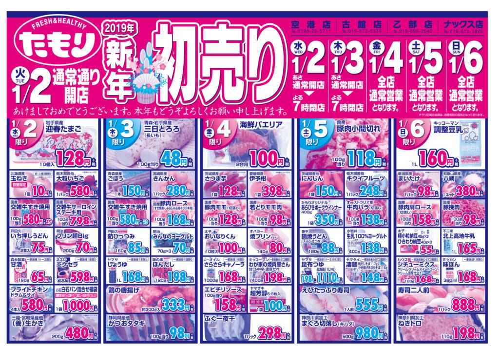 2019新年初売りチラシ(表面)