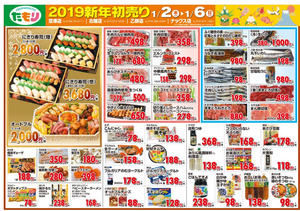 2019新年初売りチラシ(中面)